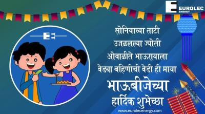 Happy BhauBij...!!!